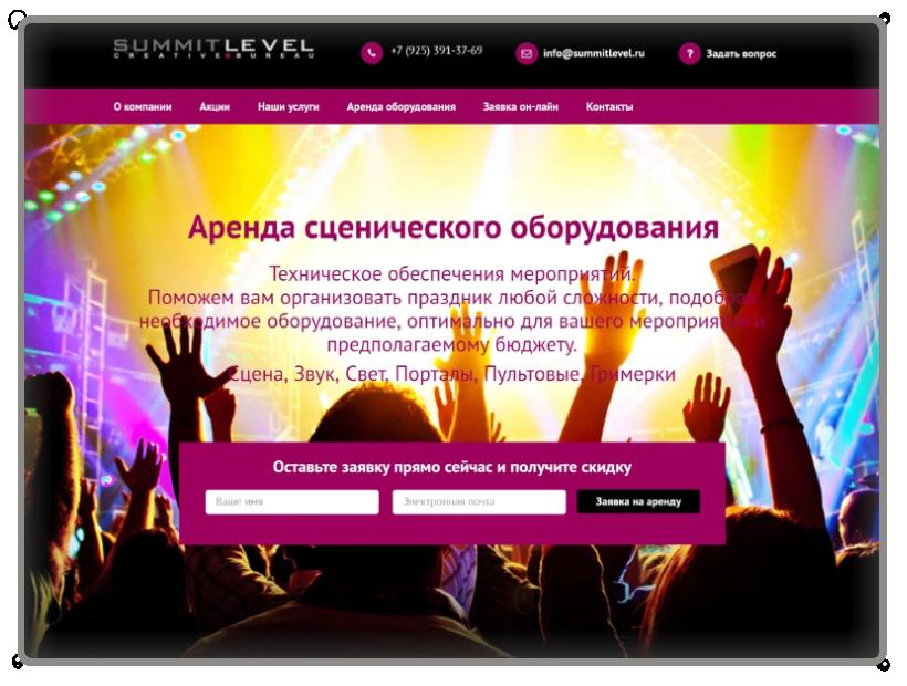 Сайт компании SUMMITLEVEL