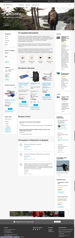 Главная страница стандартного шаблона DIAFAN.CMS