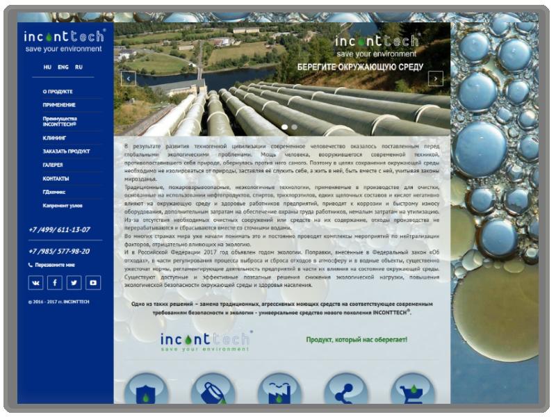 Сайт производителя спецсредства inconttech