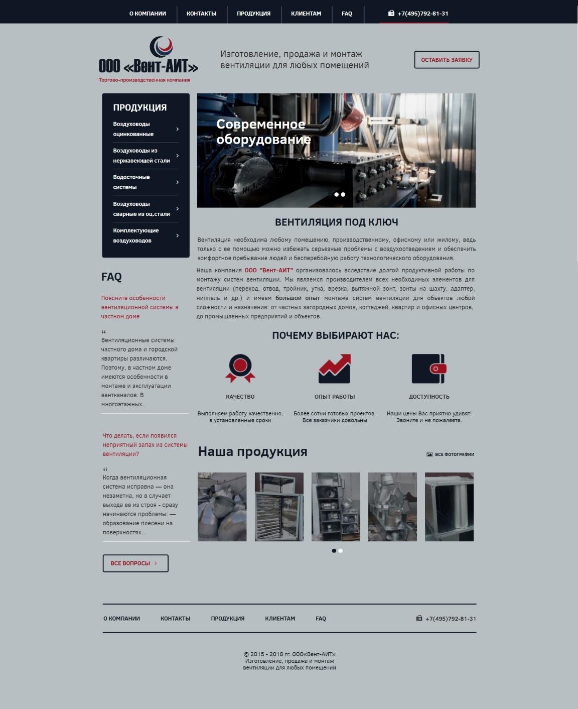 Сайт для производственной компании ООО Вент-Аит