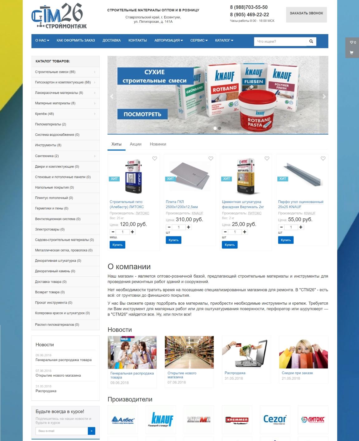 Сайт для магазина строительных материалов СТМ26