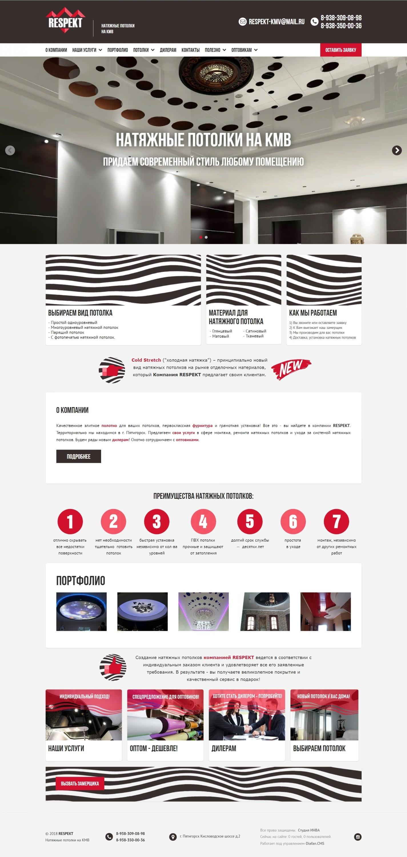 Сайт для компании RESPEKT