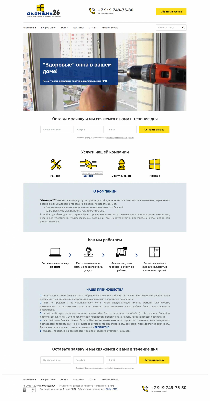 Сайт для компании ОКОНЩИК26
