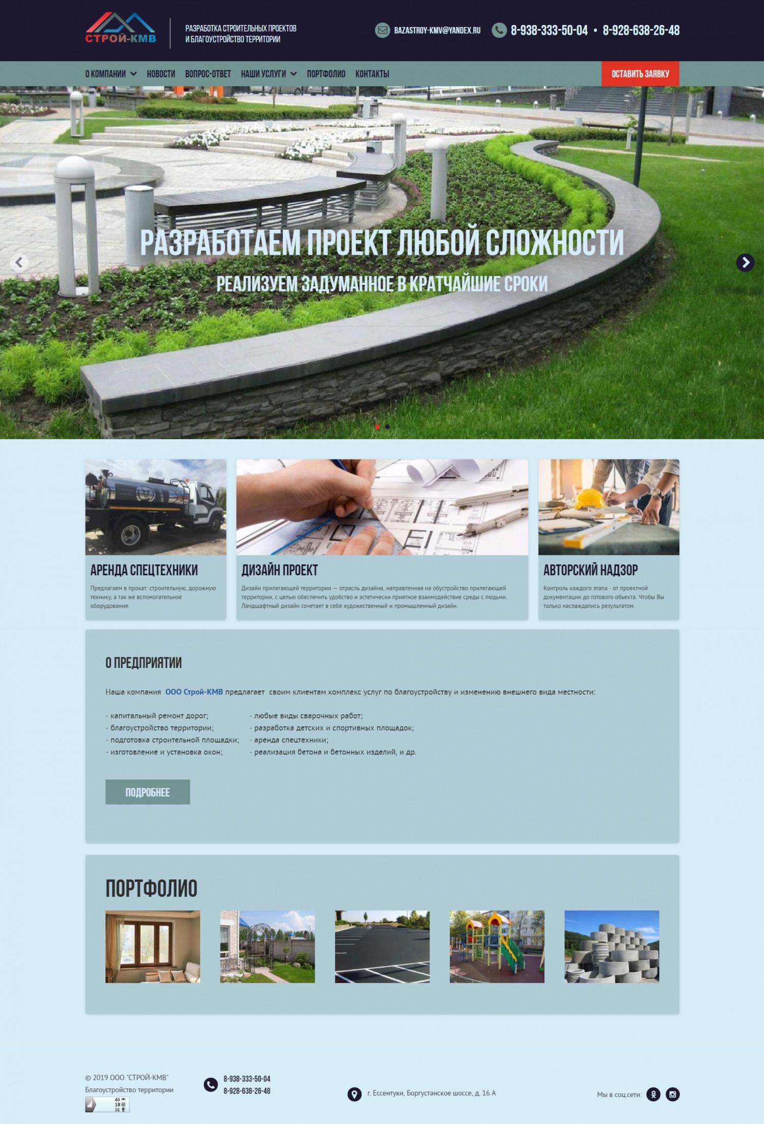Главная страниц сайта для ООО Строй-КМВ