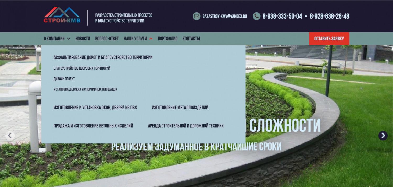 Многоуровневое наглядное меню на сайте