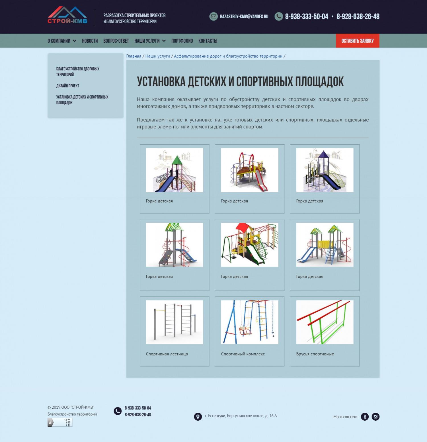 Раздел продукции на сайте ООО Строй-КМВ