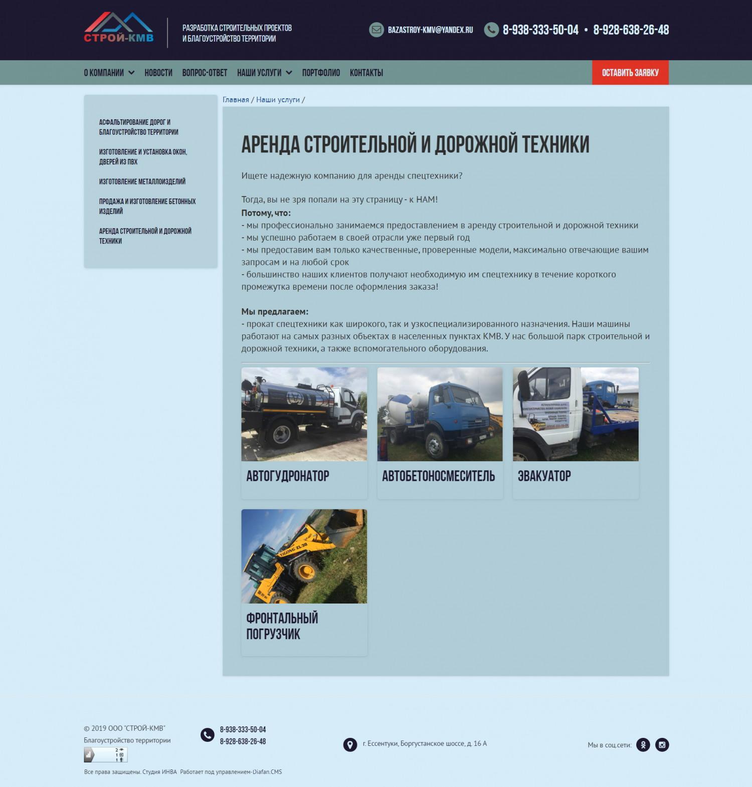 Раздел услуг на сайте для ООО Строй-КМВ