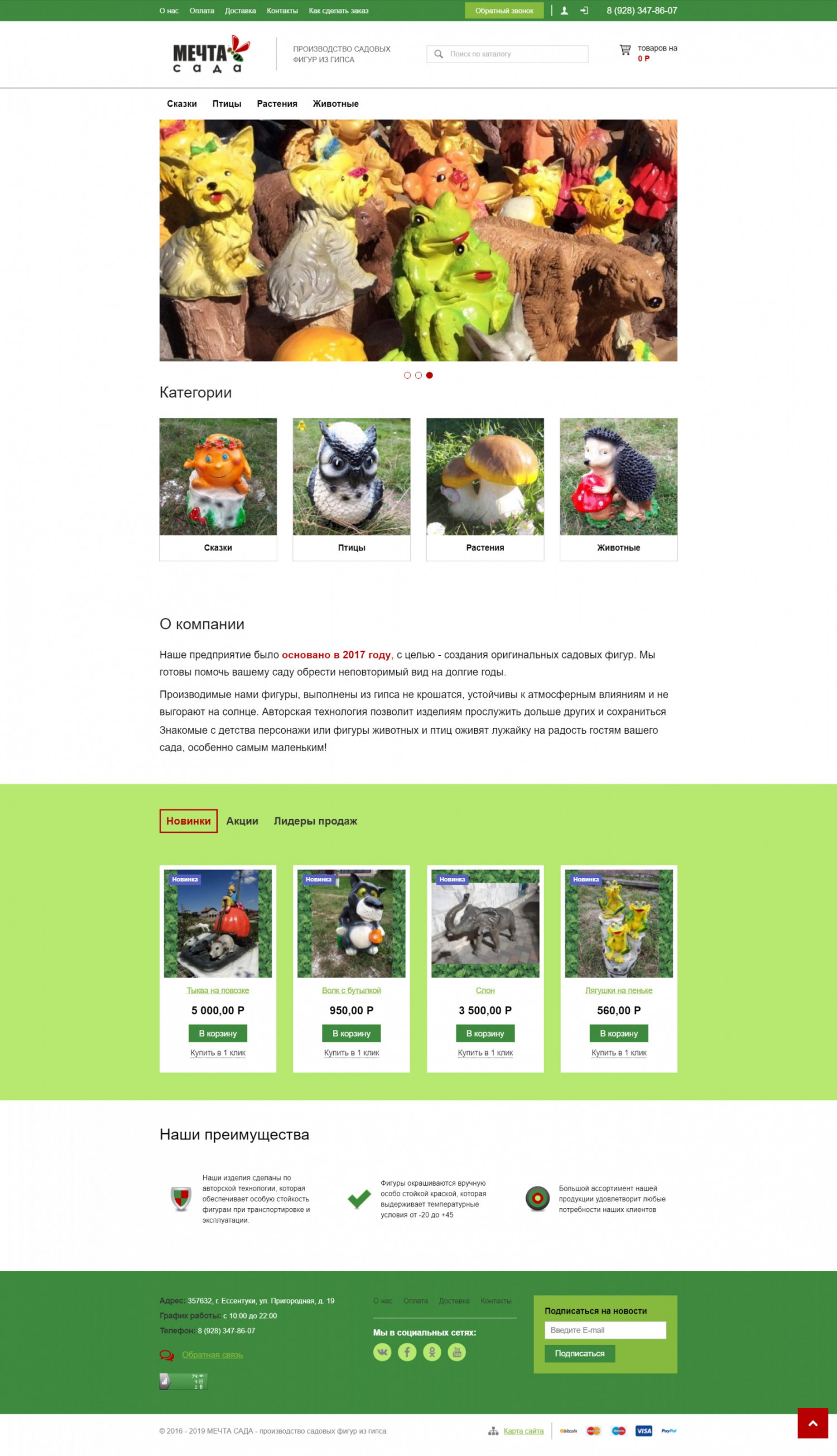 сайт интернет-магазина садовых фигур