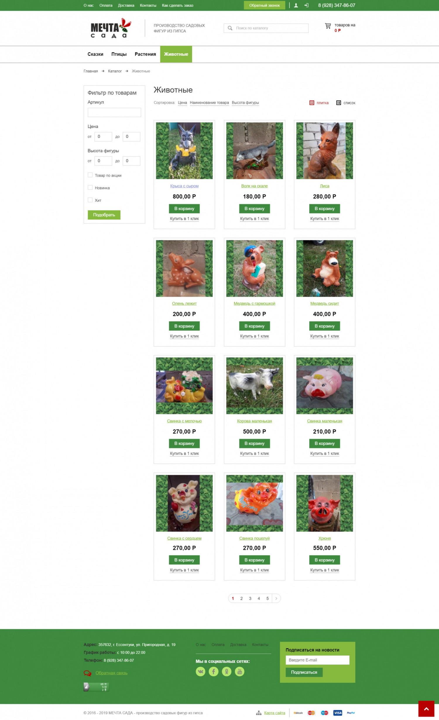 страница категории товаров сайта МЕЧТА-САДА