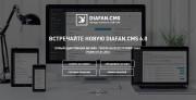Новая версия DIAFAN.CMS 6.0