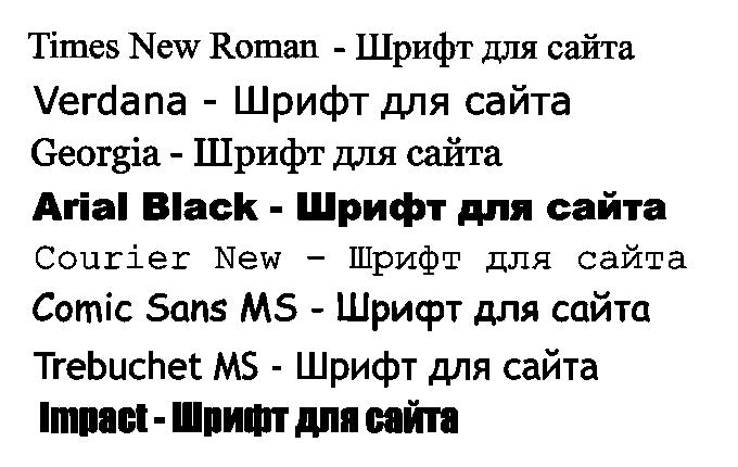 Шрифты при создании сайты вск страховая компания официальный сайт в волгограде